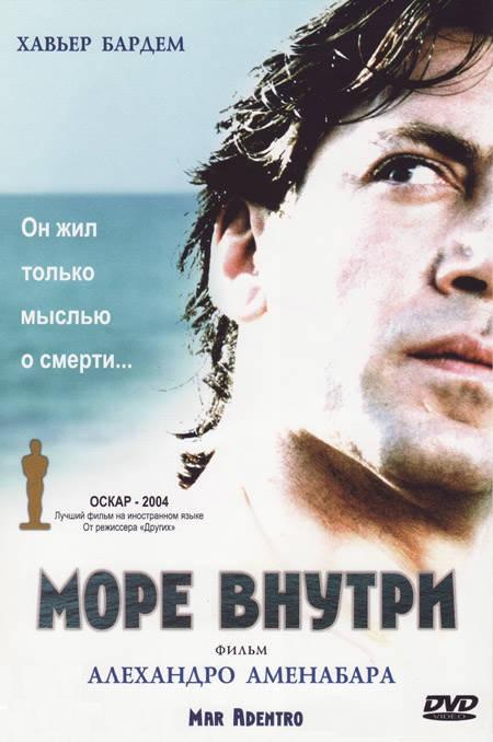 Море внутри (2005) смотреть онлайн или скачать фильм через торрент.