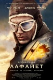 Эскадрилья «Лафайет»